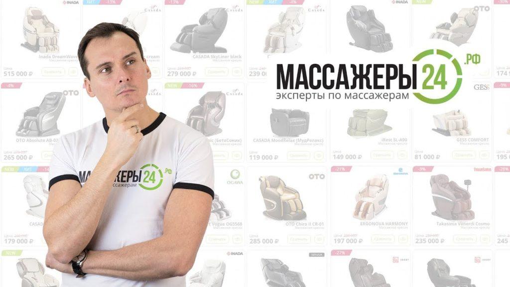 интернет-магазин массажеров massagery24.ru